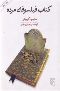 كتاب فيلسوفان مرده نویسنده سايمون كريچلي مترجم عباس مخبر